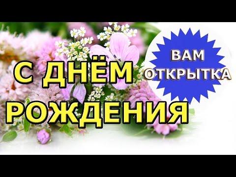 Видео поздравление в стихах для женщины с Днём рождения