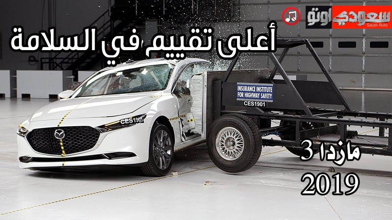 2019 Mazda 3 مازدا 3 موديل 2019  | سعودي أوتو