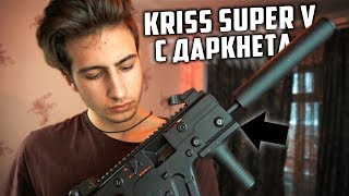 ЗАКАЗАЛИ [KRISS SUPER V CUSTOM] ИЗ ДАРКНЕТ В WARFACE...