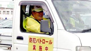 青パト75台、一斉パトロール 松山西署・愛媛新聞