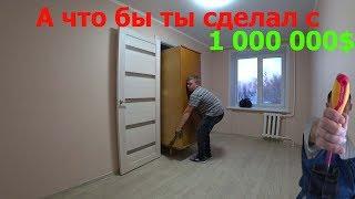 Комната в хрущевке косметический ремонт!Первая установка двери!Как затащить тяжелый шкаф в комнату!