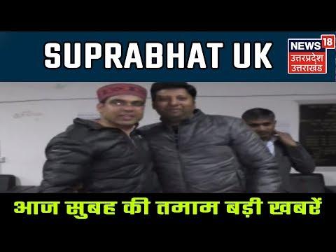 SUPRABHAT Uttarakhand | देश और दुनिया की बड़ी खबरें जो आज आपको जाननी चाहिए | April 26, 2019