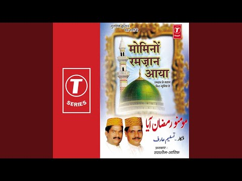 Suno Momino Mahe Ramzan Aaya