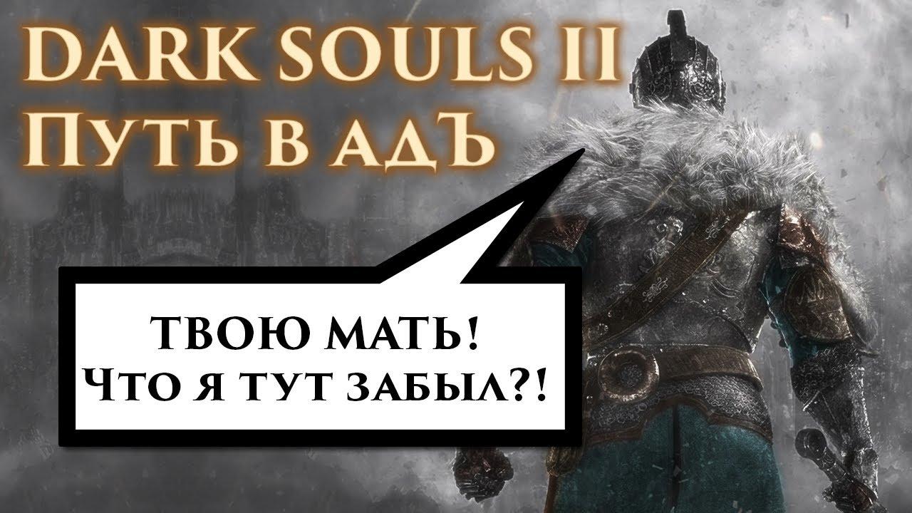 dark souls 2 приколы