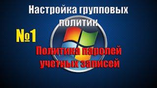 Настройка политики паролей учетных записей на ПК без домена, в домене. cмотреть видео онлайн бесплатно в высоком качестве - HDVIDEO