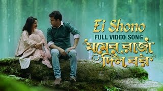 Download Ei Shono | Jomer Raja Dilo Bor | Anupam Roy | Abir | Paayel MP3 song and Music Video