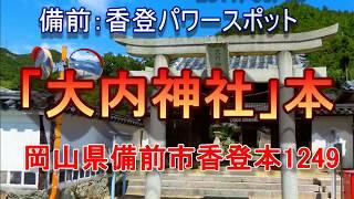 神仏 パワースポット「大内神社No,1」山の神、海の神、農林業、鉱業、諸産業の神、軍神、酒造の神