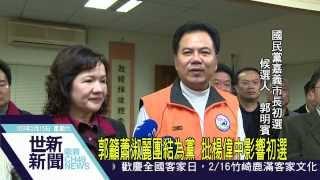 世新新聞 戰車鼓陣開路 郭明賓完成市長初選登記