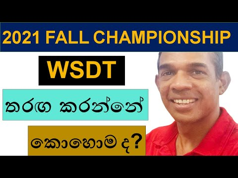 WSDT FALL 2021 | HOW TO DOWNLOAD THE PLATFORM | TRADE AND COMPETE
