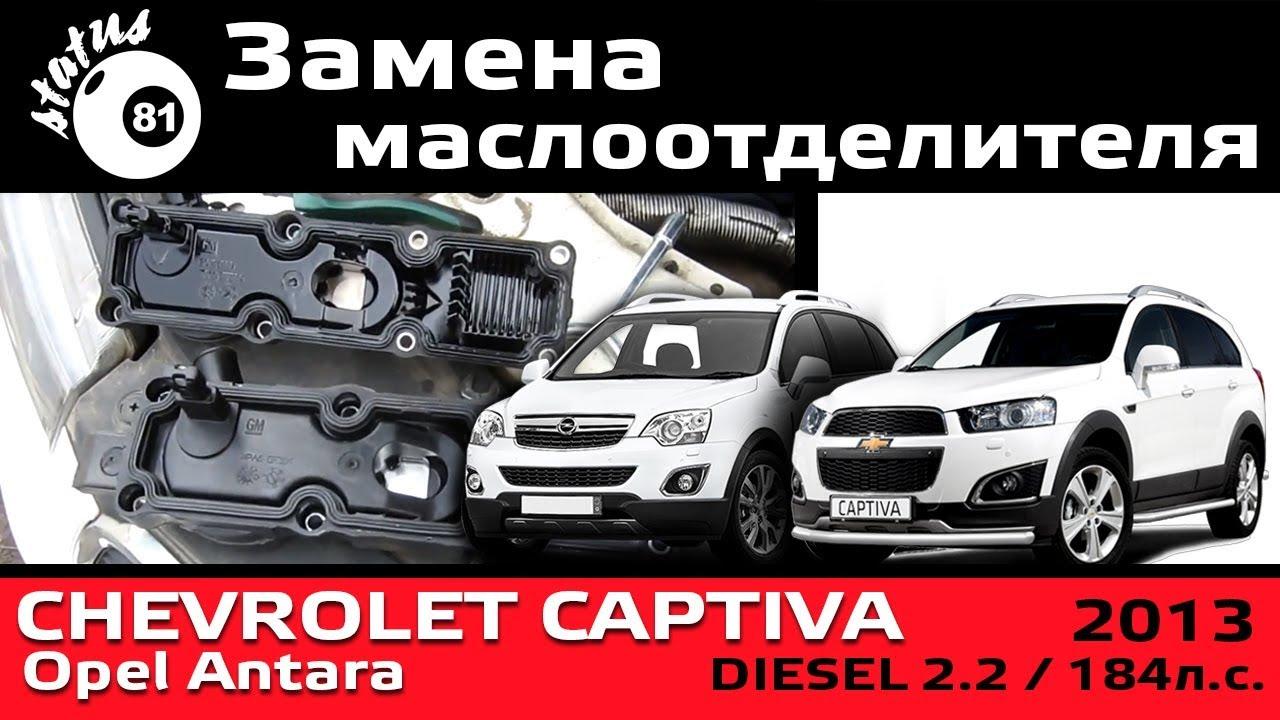 Замена маслоотделителя Chevrolet Captiva 2.2D / Шевроле Каптива