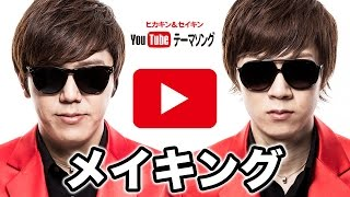 YouTubeテーマソングMVメイキング! thumbnail
