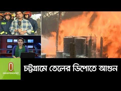 (LIVE) চট্টগ্রামে তেলের ডিপোতে লাগা আগুনের সবশেষ পরিস্থিতি || Chittagong Fire