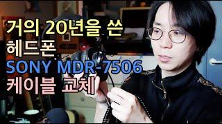 사운두들  - 163 헤드폰(sony mdr-7506)…