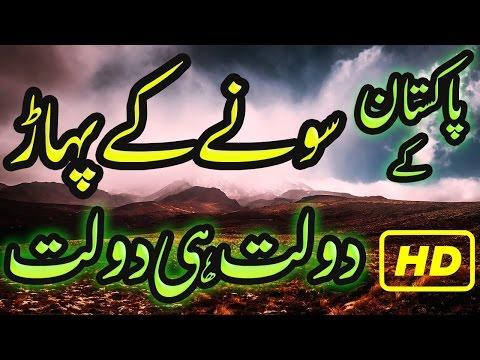 Reko Diq Gold Pakistan Mein Sone Ka Pahar Sachi Kahani