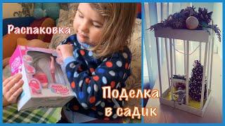 Распаковка пылесоса для Барби. Несём Поделку В Сад. Видео Для Детей