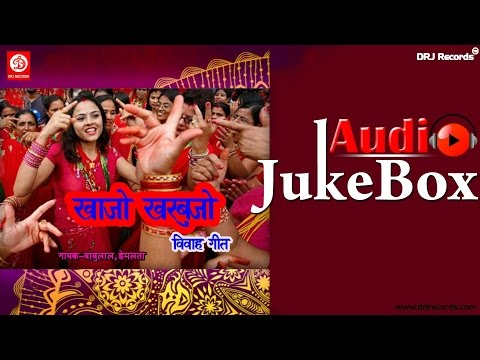Khalo Kharbuzo  Full Audio Songs Jukebox  Banna Banni Geet  Babulal Rovada & Hemlata HD