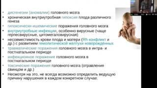Лекция Краевой Л.С. - к.м.н., главного внештатного детского невролога Томской области (часть 1)