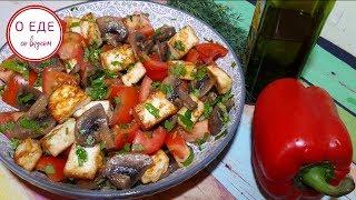 Типично мужской салат с жареной брынзой! Салат Алазани!