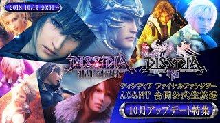 【2018.10.15】DFFアーケード&NT合同公式生放送 thumbnail