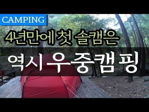 4년만에 첫 솔로 캠핑 - 우중캠핑 / 미천골 자�