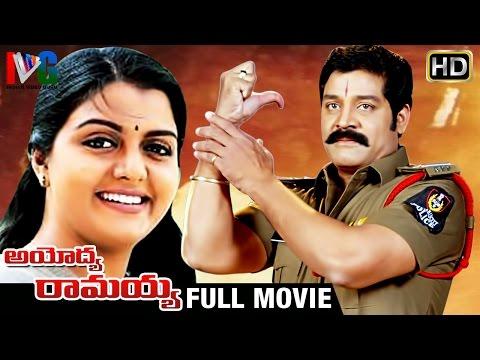 Ayodhya Ramayya Telugu Full Movie HD   Srihari   Bhanupriya   MS Narayana   Indian Video Guru