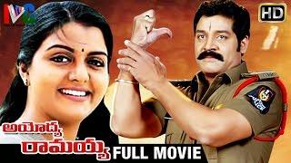 Ayodhya Ramayya Telugu Full Movie HD | Srihari | Bhanupriya | MS Narayana | Indian Video Guru
