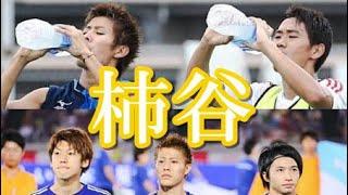 柿谷曜一朗がゾーンに入ったらこうなる!真の天才によるトラップ ゴール&スーパープレイ サッカー日本代表【J1リーグ】