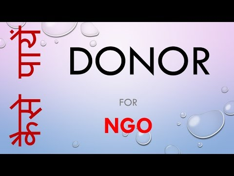 How To Get Donor For Ngo क स ड नर Ngo सर च कर Youtube