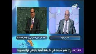 السفير جلال الرشيدي : العلاقات المصرية الأمريكية استراتيجية وهامة للبلدين