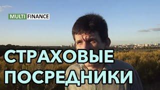 видео ОРГАНИЗАЦИЯ ДЕЯТЕЛЬНОСТИ СТРАХОВЫХ КОМПАНИЙ