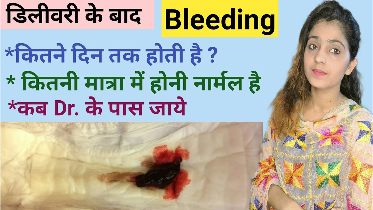 delivery ke baad bleeding kab tak hota h /after delivery bleeding for how many days