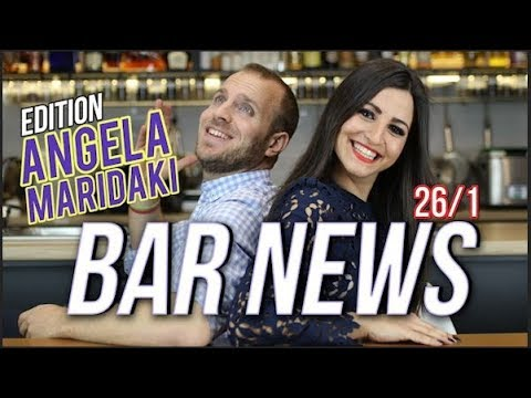 BAR ACADEMY NEWS 26/01/2018 Angela Maridaki
