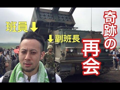 2018富士総合火力演習〜装備品展示でまさかの出来事が!