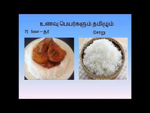 உணவு பெயர்களும் தமிழும்   Tamil   Food Names and Tamil   Paayiram Aayiram   பாயிரம் ஆயிரம்   Evvi