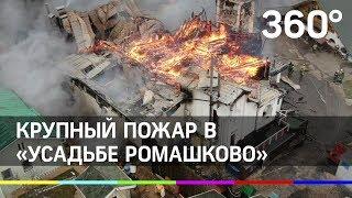Крупный пожар в одинцовской гостинице «Усадьба Ромашково»