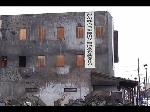 【閲覧注意】糸魚川大火 5日後の現状
