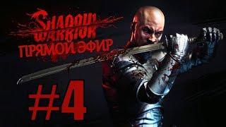 Shadow Warrior. #4. Прямой эфир.