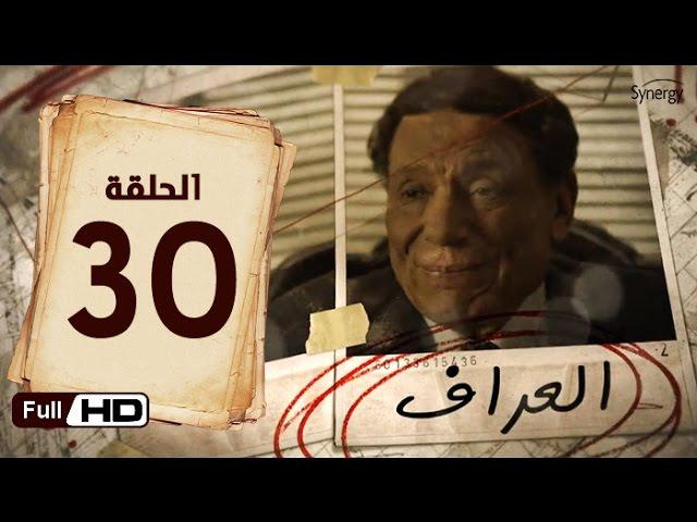 مسلسل العراف الحلقة 30 الاخيرة HD  بطولة عادل امام   - The Oracle Series