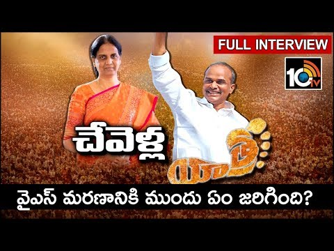 Sabitha Indra Reddy Emotional Interview About Yatra Movie   10TV News Mp3