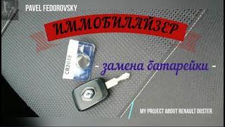 Иммобилайзер-замена батарейки в Рено Дастер