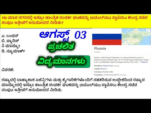 Current Affairs Questions and Answers(MCQ) August 03,2019/SBK KANNADA thumbnail