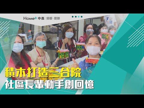 健康社區呷百二 | 積木打造三合院 社區長輩動手創回憶