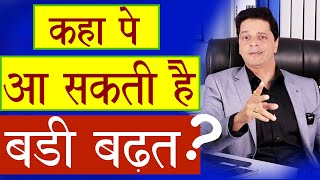 Learn investing | Learn Investing and Trading कहा पे आ सकती है बड़ी तेजी ? | Silver | Aryaamoney