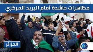 الجزائر الآن .. مظاهرات حاشدة في ساحة البريد المركزي للمطالبة برحيل بن صالح