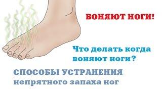 Воняют ноги // Что делать если воняют ноги // Как избавиться от запаха ног(Всем привет! Сегодня проговорим о не очень приятной, но очень важной теме — проблеме неприятного запаха..., 2015-06-10T18:55:26.000Z)