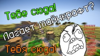 Лагает майнкрафт?Тебе сюда!(Зарабатывай деньги на YouTube: http://bit.ly/1fbalxR Minecraft 1.4.7: ..., 2013-01-14T15:18:47.000Z)