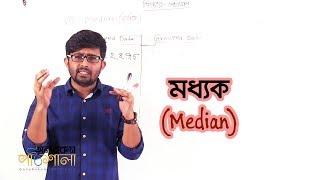 02. Median | মধ্যক | OnnoRokom Pathshala