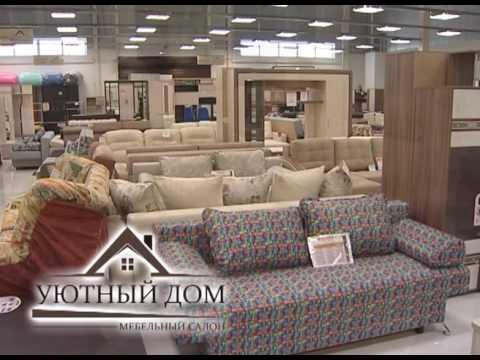 Мебельный салон «Уютный Дом» в ТК «СОСНА», Стрежевой