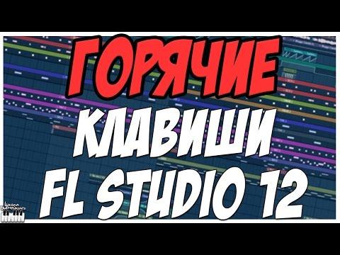 Как создать новый паттерн в fl studio 12
