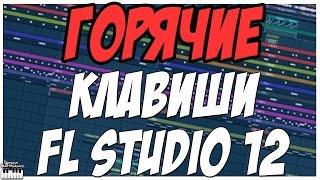 гОРЯЧИЕ КЛАВИШИ FL STUDIO 12 - НЕОБХОДИМЫЙ НАБОР